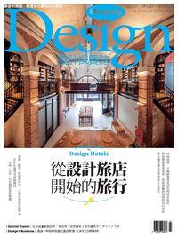Shopping Design [第77期]:從設計旅店開始的旅行