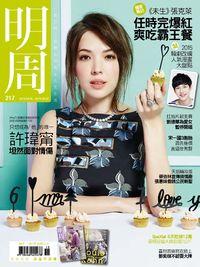 明周 雙週刊 2015/04/09 [第217期]:許瑋甯 坦然面對情傷