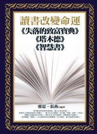 讀書改變命運:《失落的致富寶典》《塔木德》《智慧書》