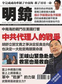 明鏡月刊 [總第63期]:中共代理人的戰爭
