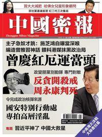 中國密報 [總第32期]:曾慶紅厄運當頭