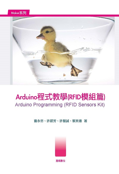 Arduino程式教學(RFID模組篇)