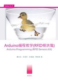 Arduino編程教學(RFID模塊篇)