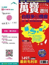 萬寶週刊 2015/04/13 [第1119期]:華人$去哪?