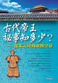 古代帝王祕事知多少?:從朱元璋到康熙皇帝