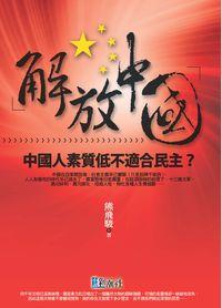 解放中國:中國人素質低不適合民主?