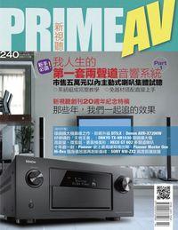 Prime AV新視聽 [第240期]:我人生的第一套兩聲道音響系統