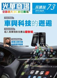 光華商場採購誌 [第73期]:車與科技的邂逅