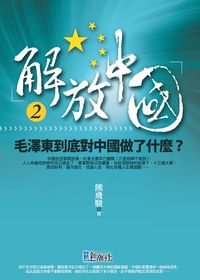 解放中國. 2, 毛澤東到底對中國做了什麼?