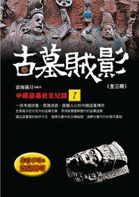 古墓賊影:中國盜墓史全紀錄. 1