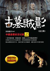 古墓賊影:中國盜墓史全紀錄. 2