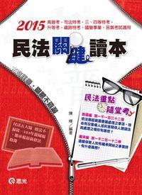 民法關鍵讀本