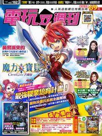電玩双週刊 2015/04/14 [第162期]:魔力寶貝