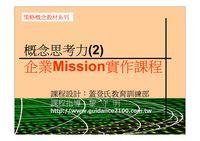 概念思考力. 2, 企業Mission實作課程