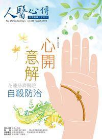 人醫心傳:慈濟醫療人文月刊 [第135期]:心開意解