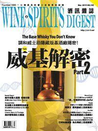 酒訊雜誌 [第105期]:威基解密Part 2