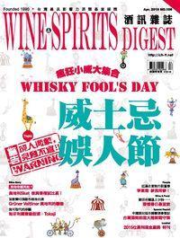 酒訊雜誌 [第106期]:威士忌娛人節