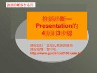 推銷診斷:PresentatIon的4原則3步驟