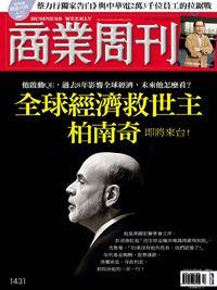 商業周刊 2015/04/20 [第1431期]:全球經濟救世主柏南奇即將來台!