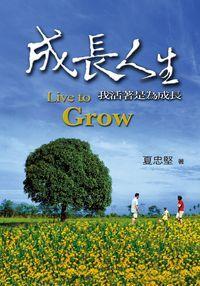 成長人生:我活著是為成長