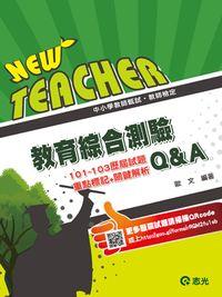 教育綜合測驗Q&A