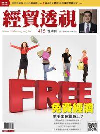 經貿透視雙周刊 2015/04/15 [第415期]:免費經濟