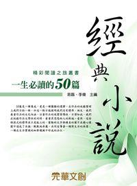 一生必讀的50篇經典小說