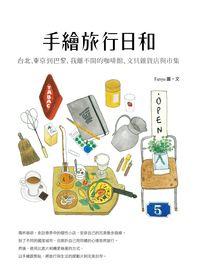 手繪旅行日和:台北、東京到巴黎,我離不開的咖啡館、文具雜貨店與市集