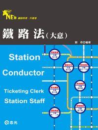 鐵路法(大意)