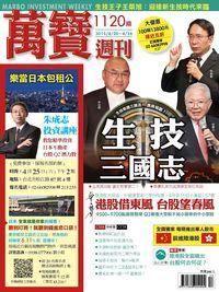 萬寶週刊 2015/04/20 [第1120期]:生技三國志