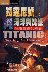 「鐵達尼號」:漂浮與沈沒:全球風靡的理由
