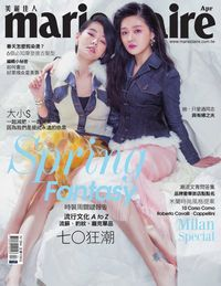 Marie claire 美麗佳人 [第264期]:Spring Fantasy