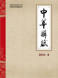 中華辭賦 [簡中版] [2014年第8期]