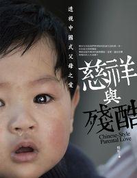 慈祥與殘酷:透視中國式父母之愛
