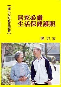 關心父母最佳書籍:居家必備生活保健護照