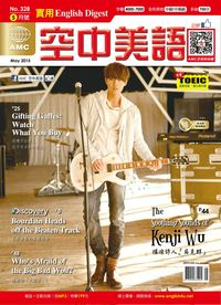 English Digest實用空中美語 [第328期] [有聲書]:The Soothing Sounds of Kenji Wu 搖滾詩人「吳克群」
