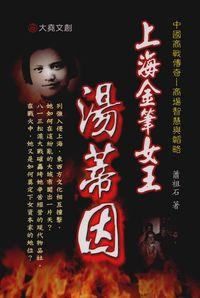上海金筆女王:湯蒂因