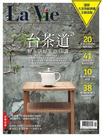 La Vie [第132期]:台茶道