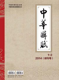 中華辭賦 [簡中版] [2014年第1-2期] 合刊 (創刊號)
