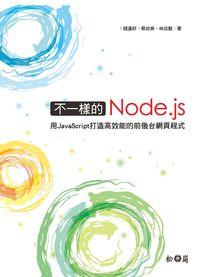 不一樣的Node.js:用 JavaScript 打造高效能的前後台網頁程式