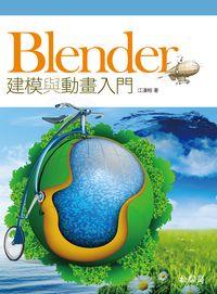 Blender建模與動畫入門