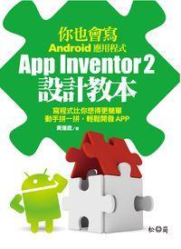你也會寫Android應用程式:App Inventor 2設計教本:寫程式比你想得更簡單 動手拼一拼, 輕鬆開發APP