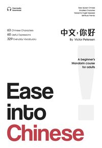 Ease into Chinese 中文,你好!