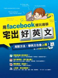 宅出好英文:用facebook邊玩邊學