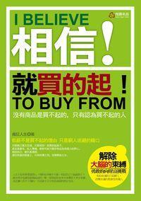 相信!就買的起!:沒有商品是買不起的,只有認為買不起的人