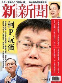 新新聞 2015/04/23 [第1468期]:柯P玩蛋