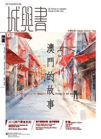 城與書 [第3期]:澳門的故事