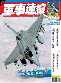 軍事連線 [第79期]:法國疾風戰機的配備與性能升級概況