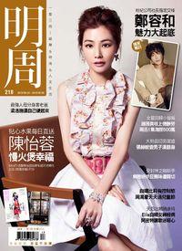 明周 雙週刊 2015/04/23 [第218期]:陳怡蓉 慢火煲幸福