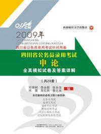 申論全真模擬試卷及答案詳解:四川省公務員錄用考試